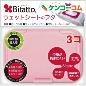 ビタット ピンク ( 1コ入3コセット )/ ビタット(Bitatto)