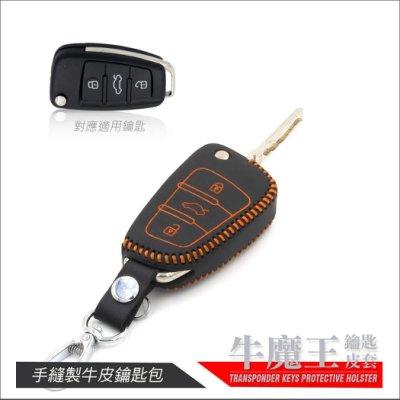 [ 牛魔王 鑰匙皮套 ] AUDI A1 A3 A4 A6 A8 S3 TT R8 奧迪汽車 晶片 摺疊 鑰匙套 鎖匙包