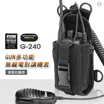 GUN TOP GRADE多功能無線電套(可胸掛側開拉鍊款、#G-240)