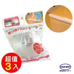日本CAR-BOY-新管狀防護貼條1.2M-透明(3件組)