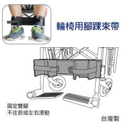【感恩使者】輪椅腳踝束帶 -  ZHTW1821 (旁開扣固定 台灣製)