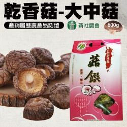 新社農會 乾香菇 大中菇(600g-包) 手提紙盒