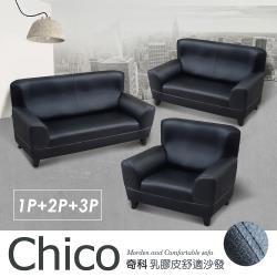 IHouse 奇科 乳膠皮舒適沙發 1+2+3人坐