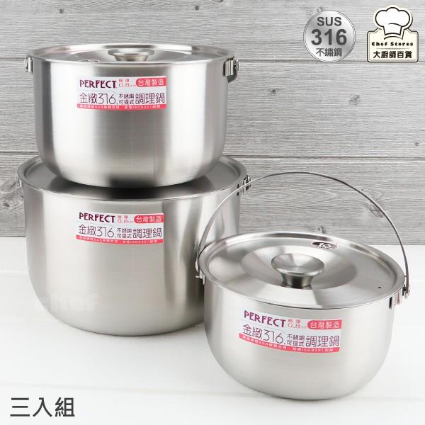 理想牌金緻316不銹鋼可提式調理鍋湯鍋三入組(16+19+22cm)附提把內鍋露營鍋-大廚師百貨