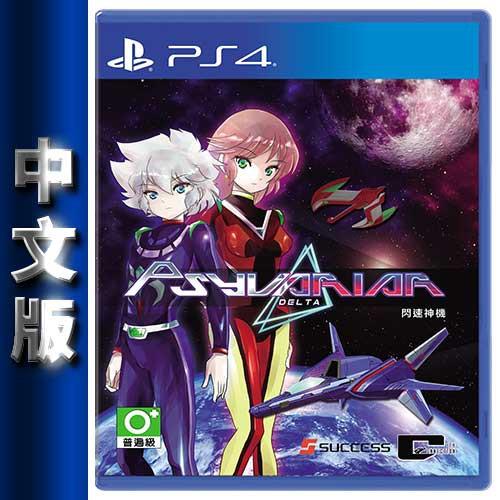 PS4《閃速神機 Psyvariar Delta》中文版【GAME休閒館】
