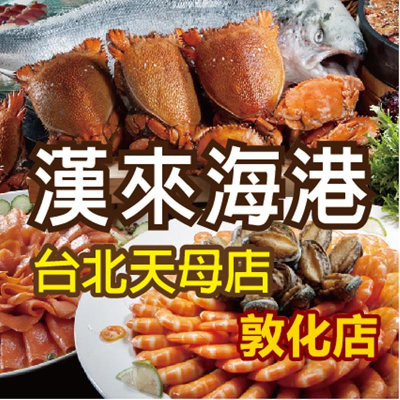 漢來海港 台北平日下午茶