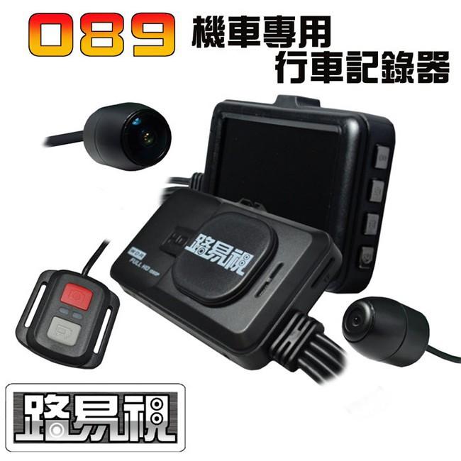 【路易視】 089 機車專用行車紀錄器 (贈32G記憶卡)