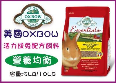 &米寶寵舖$ 美國OXBOW活力成兔配方飼料5LB(2.27kg) 成兔 兔子飼料