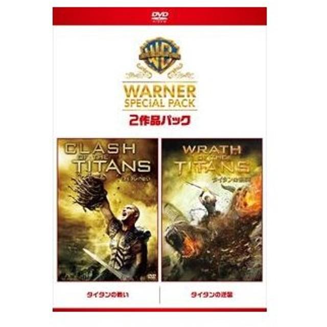 【初回限定生産】タイタンの戦い/タイタンの逆襲 スーパー・バリュー・パック [DVD]