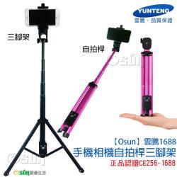 Osun 雲騰1688手機相機自拍桿三腳架-正品認證 CE256-1688