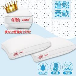 美國 杜邦™ ComforMax™ 獨家紀念款 杜邦纖維枕/2入