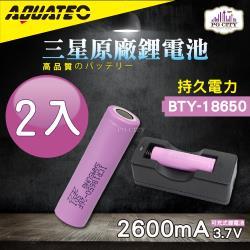 AQUATEC 三星原廠可充式鋰電池BTY-18650-2入組PG CITY