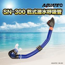 AQUATEC SN-300 乾式潛水呼吸管 藍色 ( PG CITY )