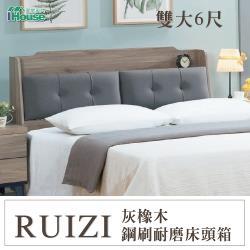 IHouse-芮茲 灰橡木鋼刷耐磨床頭箱-雙大6尺