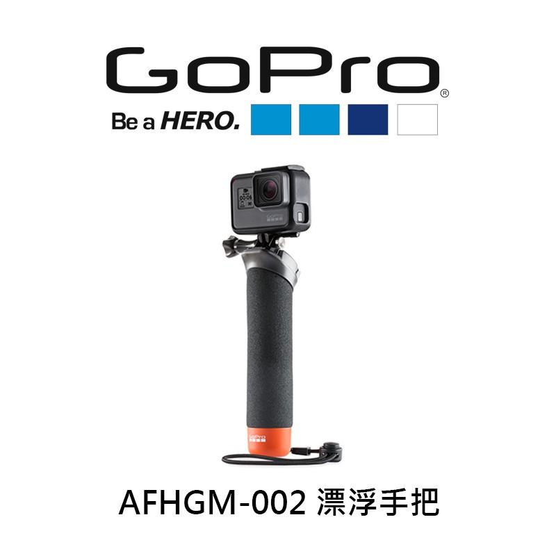GoPro 漂浮手把 AFHGM-002 公司貨 手把 水上活動 酷BEE