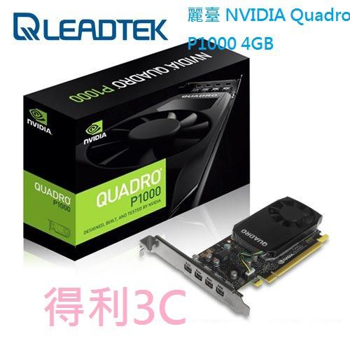 麗臺 NVIDIA Quadro P1000 4GB GDDR5工作站繪圖卡