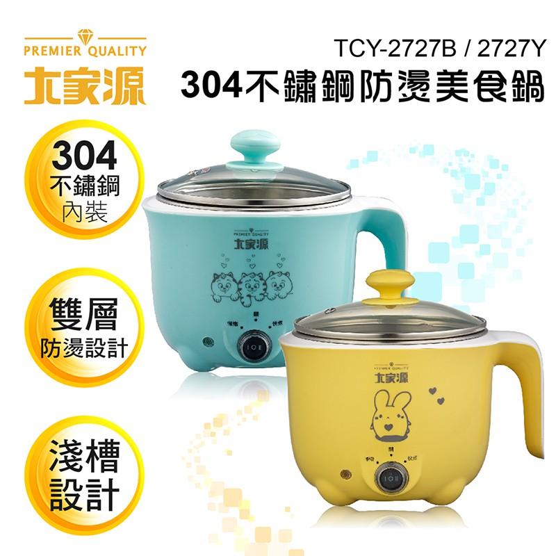 大家源 304不鏽鋼防燙美食鍋 藍色 TCY-2727B 超取最多僅限一件