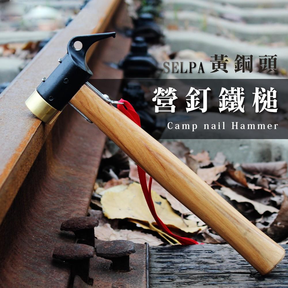 SELPA戶外露營強化黃銅頭營釘鐵槌 營槌 居家登山 木質手柄 固定套繩 銅錘榔頭 營鎚 拔釘器