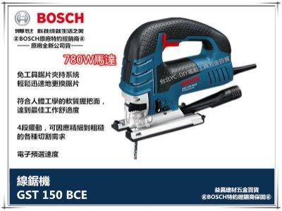 【台北益昌】匈牙利製 BOSCH GST 150 BCE(可調速-可加裝吸塵機)/可調速手提線鋸機/往覆式線切機/萬用