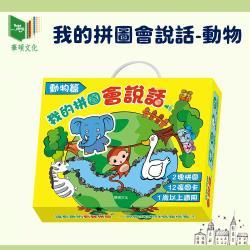 【華碩文化】有聲立體動物拼圖 (+圖卡)