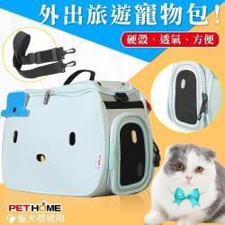 (PET HOME 寵物當家) KT款 攜帶 寵物 斜背包 寵物包 - 藍色