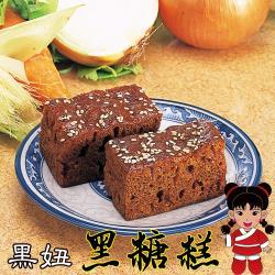 外島直送-澎湖黑妞 黑糖糕x6盒(12塊/盒)