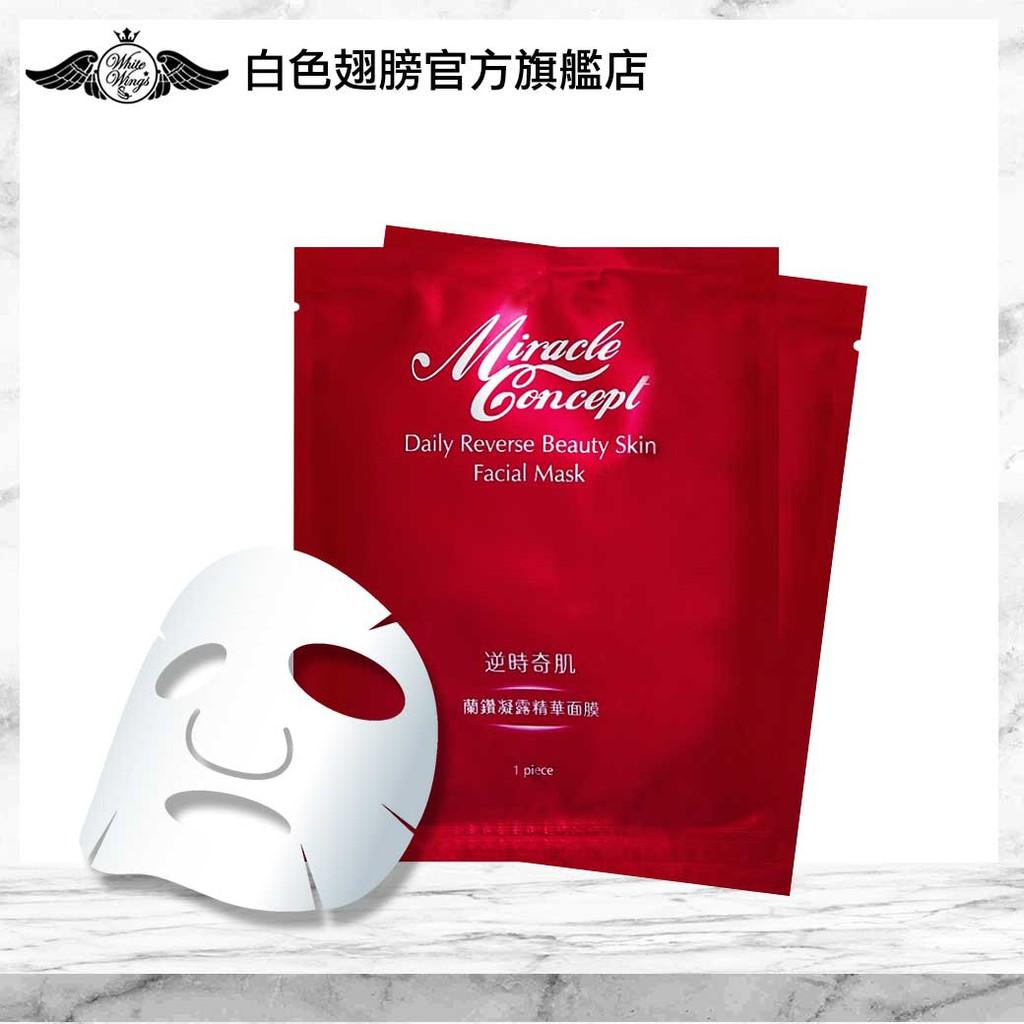 蜜兒蔻蘭鑽凝露精華面膜 30ml/片【官方旗艦店】