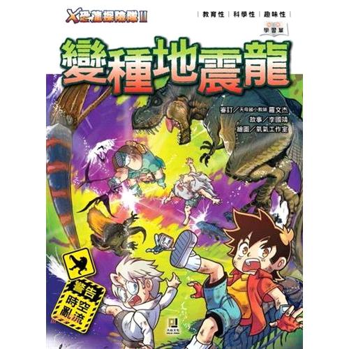 《大邑文化》X恐龍探險隊Ⅱ:變種地震龍[9折]