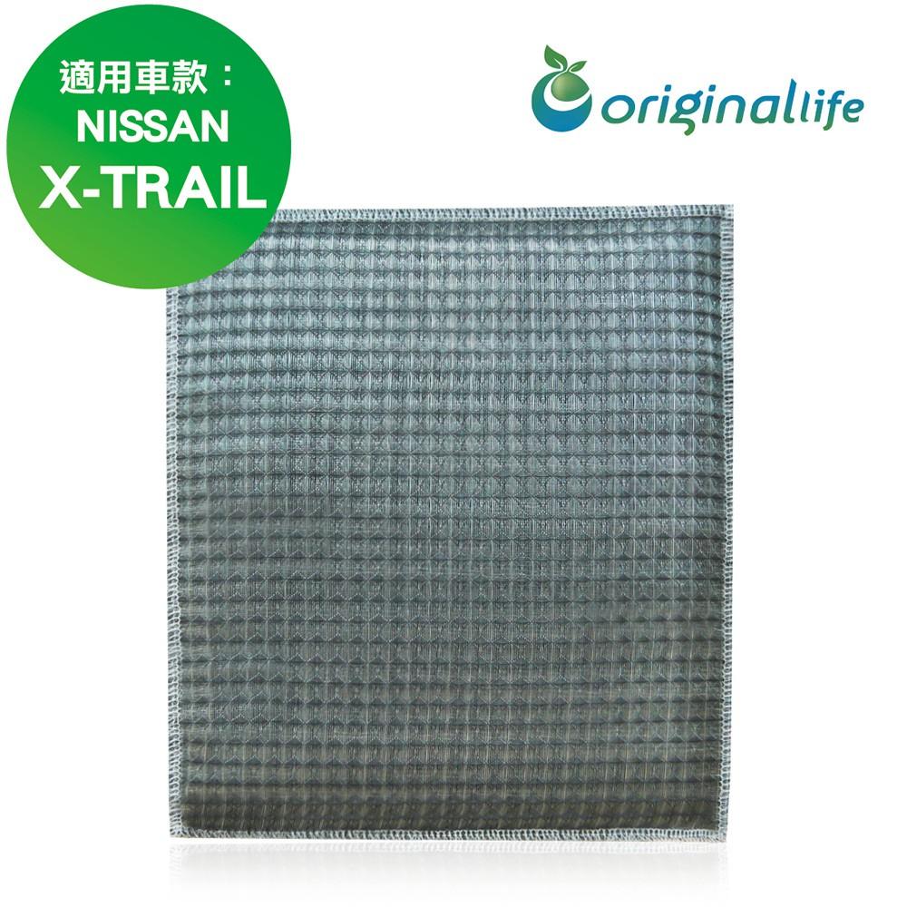適用 NISSAN: X-TRAIL 沅瑢【Original Life】汽車冷氣濾網 長效可水洗