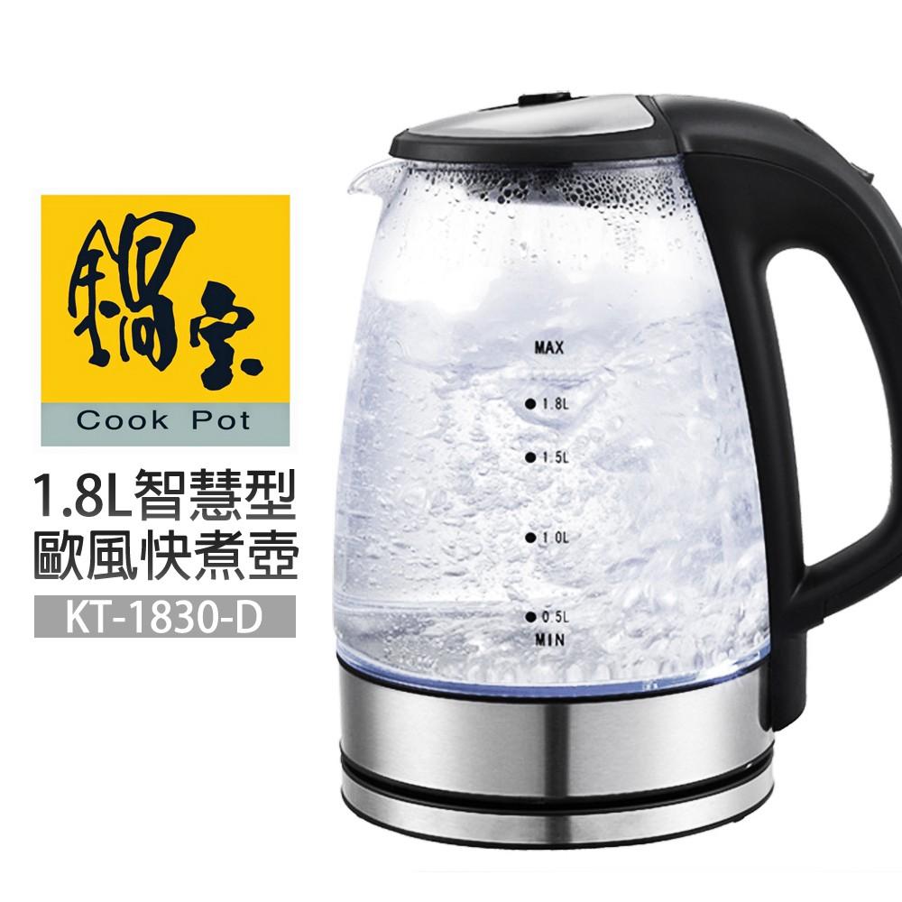 【鍋寶】1.8L 智慧型歐風快煮壺 (KT-1830-D)