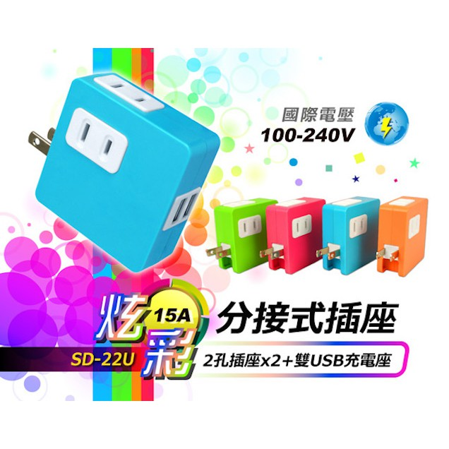 aibo 炫彩 SD-22U 2孔插座x2+雙USB埠 台中 誠選良品