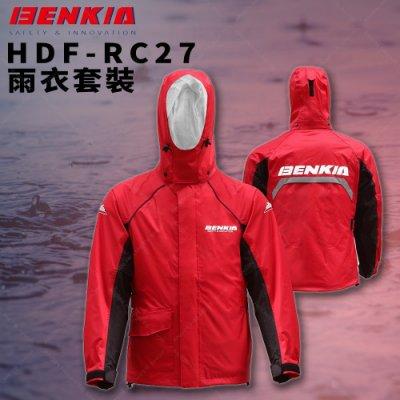 [安信騎士] BENKIA HDF-RC27 RC27 紅 雨衣套組 兩件式 雨衣 雨帽可分離 附收納袋