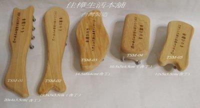 【佳樺生活本舖】MIT正台灣檜木不銹鋼按摩器/保證天然檜木香味/刮痧棒刮痧片批發TSM