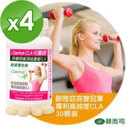 【赫而司】荷蘭原廠專利Clarinol可麗諾(30顆*4罐)軟膠囊(紅花籽油CLA萃取特濃共軛亞麻油)