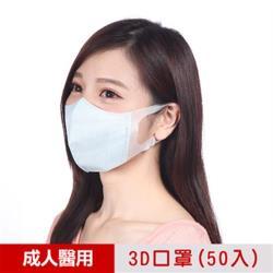 【順易利】-3D立體成人(L)醫用口罩50片/盒-(一盒)