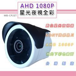 AHD 1080P 星光夜視全彩戶外鏡頭4.0mm 6.0mm SONY210萬高感晶片 黑夜如晝(MB-CP2ST)