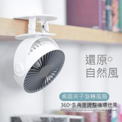 桌面夾式風扇 360度旋轉 夾/立式風扇 三檔風量 定時 嬰兒車/宿舍/辦公室 USB充電