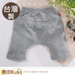 魔法Baby 男童裝 寶寶短褲 台灣製幼兒夏季哈倫短褲~k51091