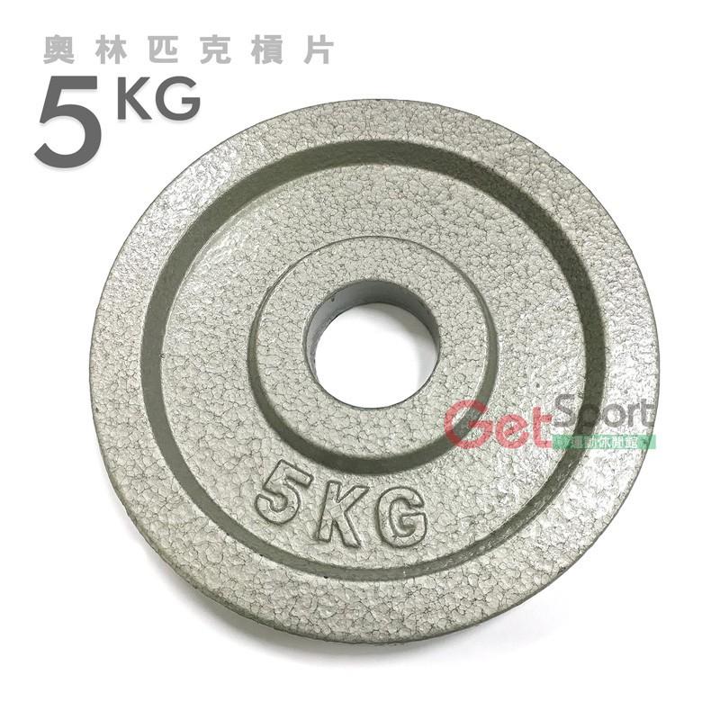 奧林匹克槓片5公斤(烤漆款)(5kg/大孔片/槓鈴片/啞鈴片/Olympic/重訓/胸推/硬舉/深蹲)