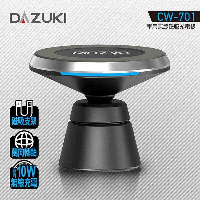 DAZUKI 車用磁吸式Qi無線充電支架 CW-701 (宅配免運/刷卡分期0利率)
