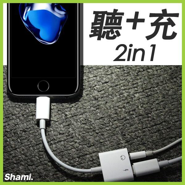 3.5mm聽歌充電二合一 iPhone XS MAX XR 7 8 Plus 耳機充電線轉接頭【US778】轉接線傳輸線