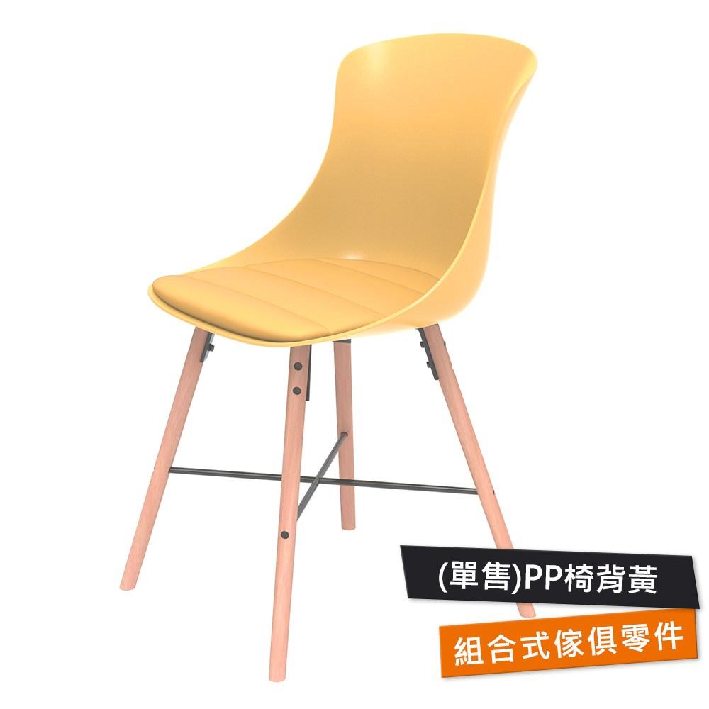 特力屋萊塑鋼椅 椅背配件 PP椅背黃