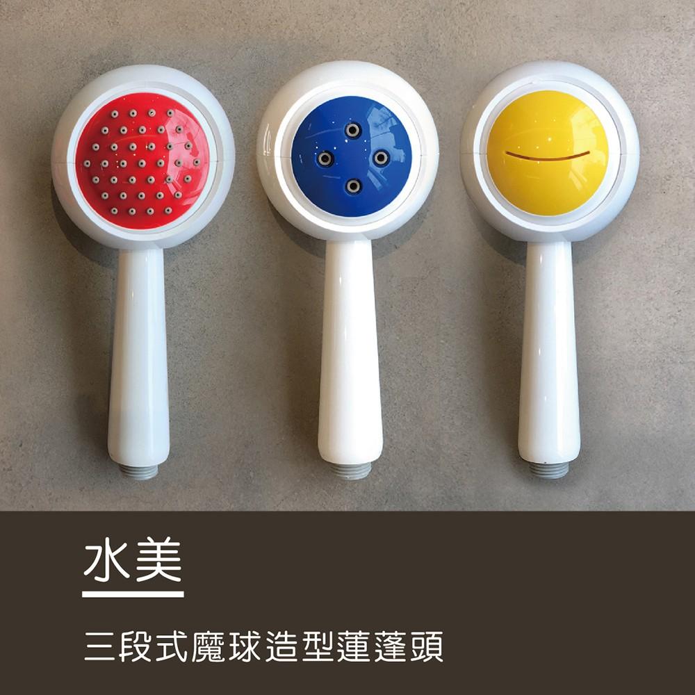 水美三段式魔球造型蓮蓬頭