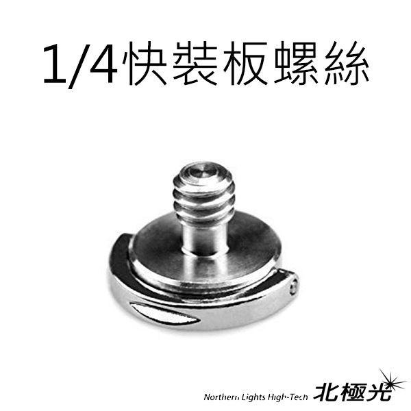 相機 螺絲 快裝板 螺絲 1/4螺絲 雲台螺絲 快裝板C環