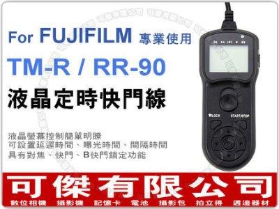 Fujifilm TM-R RR-90 定時快門線 JJC  液晶快門線 富士可傑 分期零利率