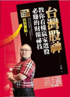 【Ace書店】台灣股神教你看懂贏家選股必賺的財報祕技 /  月風 / 布克文化出版