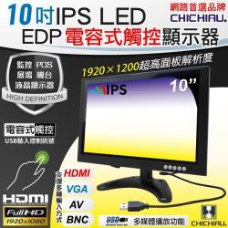 【CHICHIAU】10吋多功能IPS LED EDP電容式觸控寬螢幕液晶顯示器(AV、BNC、VGA、HDMI、USB)