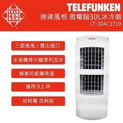 德國TELEFUNKEN德律風根 30公升微電腦冰冷扇LT-30AC1719