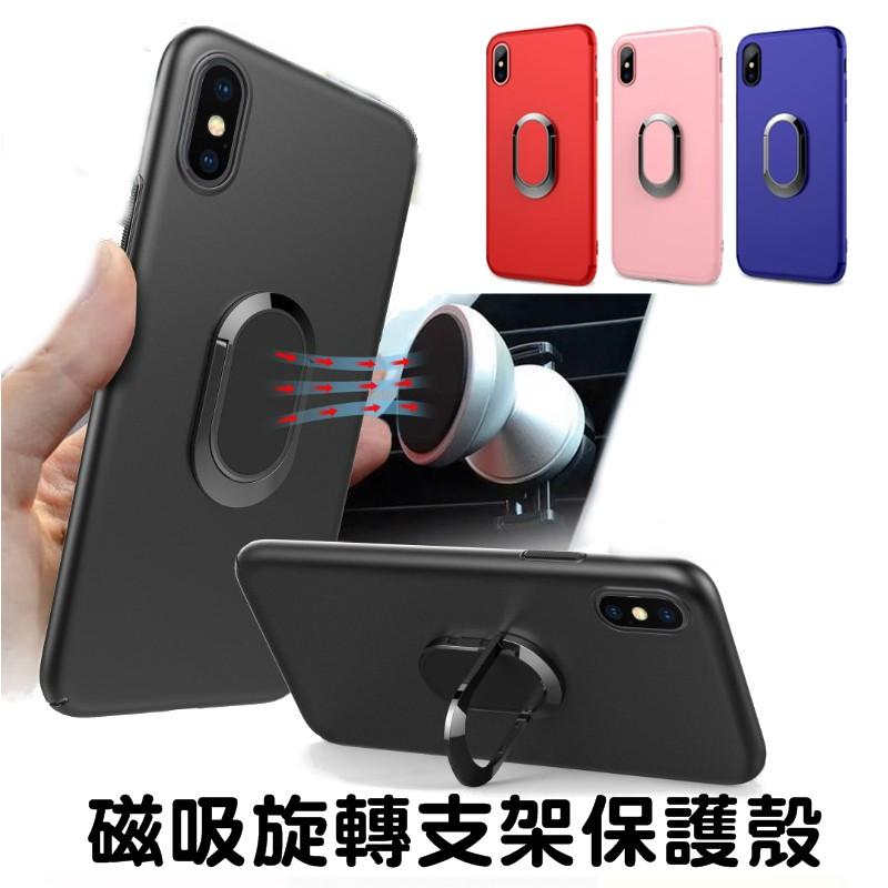 旋轉指環支架保護套 iPhone XR/XS/6/6s/7/8 Plus 磁力 車用支架 磁吸設計 保護套 手機殼 軟殼