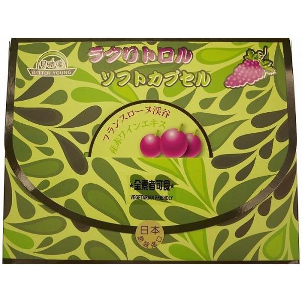 貝特漾 超臨界萃取白藜蘆醇軟膠囊 30顆 日本原裝 限時特惠